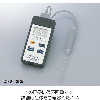 アズワン 防水型デジタル温度計 SNー350II本体 1ー8348ー01 1台 1ー8348ー01 (直送品)