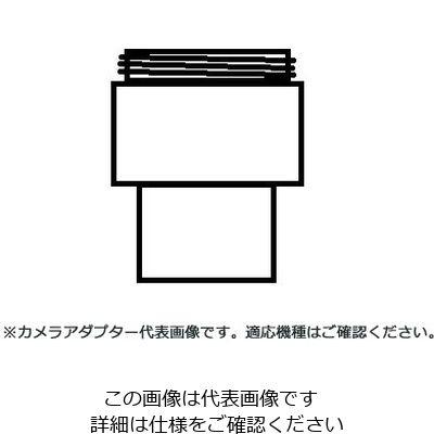八洲光学工業 金属反射顕微鏡 Cマウントアダプター 1個 1-9214-11 (直送品)