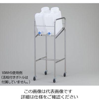 アズワン ヘンペイ活栓付瓶用傾斜スタンド 搭載ボトル:10L×2個 1個 2-7826-11 (直送品)