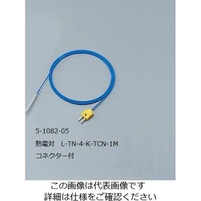 アズワン 熱電対 LーTNー4ーKーTCNー1M 5ー1082ー05 1個 5ー1082ー05 (直送品)