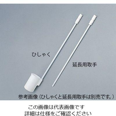 アズワン フッ素樹脂成型ひしゃく 036.500 1本 5-5043-03 (直送品)
