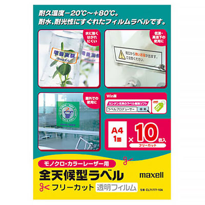 マクセル 全天候型ラベル 透明 ノーカット 1袋(10シート入) CL71777-10A