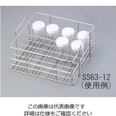 アズワン サンプル瓶立 SS63ー12 1ー1332ー01 1個 1ー1332ー01 (直送品)