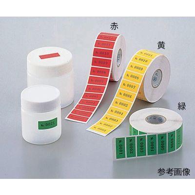 アズワン ナンバー連続ラベル NR-2 黄 1巻 6-699-02 (直送品)
