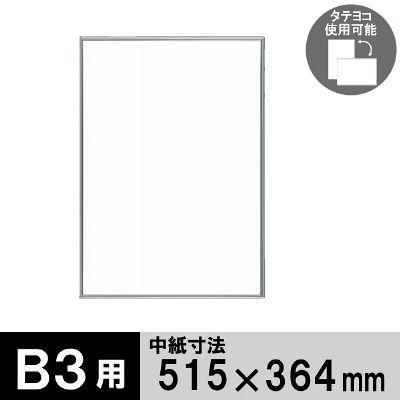 ワンロックフレーム B3 シルバー 20373632 アートプリントジャパン