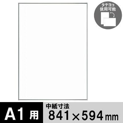 ワンロックフレーム A1 シルバー 20370631 アートプリントジャパン