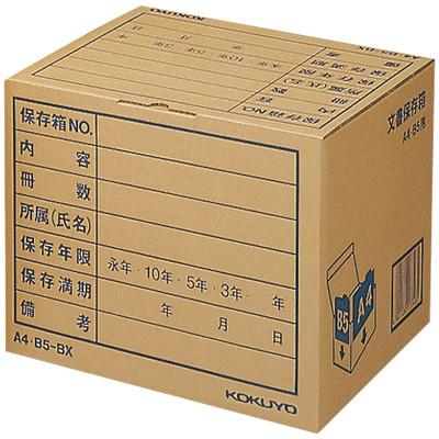 文書保存箱フォルダー用A4/B5 10枚