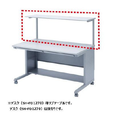 サンワサプライ サブテーブル SH-FD1270用 ライトグレー SH-FDS120 (直送品)