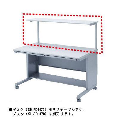 サンワサプライ サブテーブル SH-FD1470用 ライトグレー SH-FDS140 (直送品)