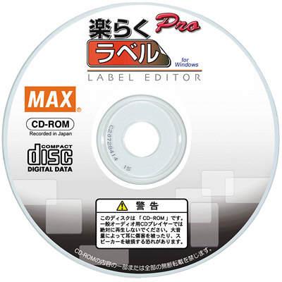 マックス ラベルプリンタレイアウト用ソフト楽々ラベルPro SLP-10 (取寄品)