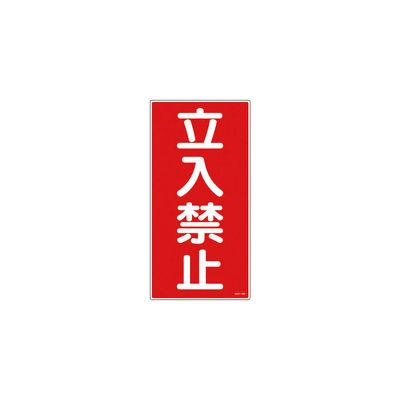日本緑十字社 消防・危険物標識 立入禁止 600×300mm エンビ 052018 1枚 371-9120 (直送品)