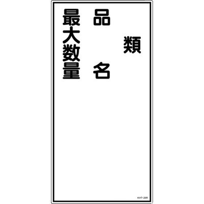 日本緑十字社 消防・危険物標識 類・品名・最大数量 600×300mm エンビ 052025 1枚 371-9138 (直送品)
