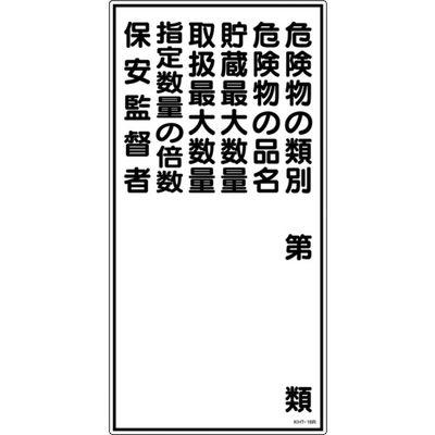 日本緑十字社 消防・危険物標識 危険物の類別・保安監督者 600×300mm エンビ 052016 1枚 371-9111 (直送品)