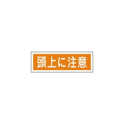 日本緑十字社 短冊型安全標識 頭上に注意 120×360MM エンビ 横型 093102 1枚 371-9456 (直送品)