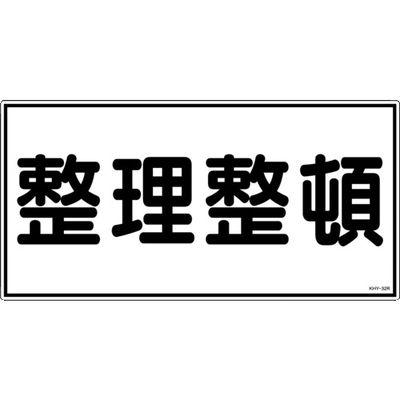 日本緑十字社 消防・危険物標識 整理整頓 300×600mm エンビ 054032 1枚 371-9260 (直送品)