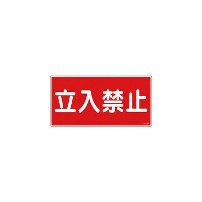 日本緑十字社 消防・危険物標識 立入禁止 300×600mm エンビ 054018 1枚 371-9227 (直送品)