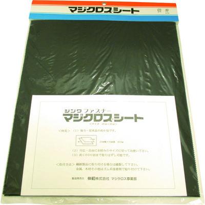 伸和 Shinwa マジクロスシート 幅250mm×長さ30cm 黒 1H22A3BK 1セット 366-6131 (直送品)