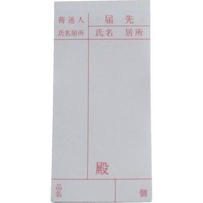 ユタカメイク(Yutaka) 荷札 届け先荷札 10枚×2 A-163 1パック(20枚) 342-0710 (直送品)