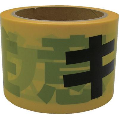 ユタカメイク(Yutaka) テープ 標識テープ「キケン注意」 70mm×50m AT-11 1巻(50m) 367-4860 (直送品)
