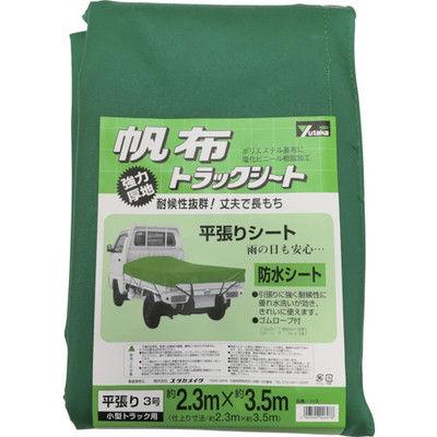 ユタカメイク(Yutaka) シート トラックシート帆布 3号 230×350cm YHS-3 1枚 367-8211 (直送品)