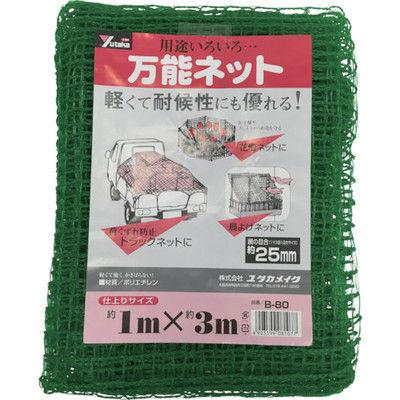 ユタカメイク(Yutaka) ネット 万能ネット 1m×3m B-80 1個 367-5165 (直送品)