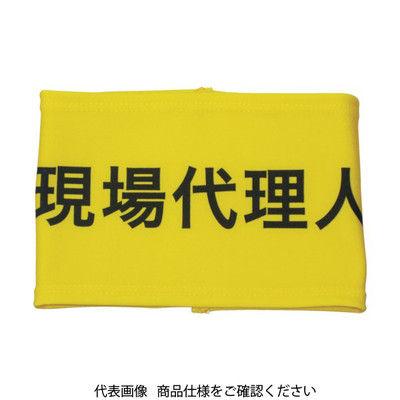 敬相 KEIAI 伸縮自在腕章 現場代理人 L 900006 1枚 362-0263 (直送品)