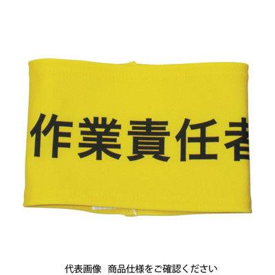 敬相 KEIAI 伸縮自在腕章 作業責任者 L 900015 1枚 362-0352 (直送品)