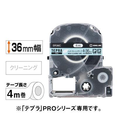 キングジム テプラ PROテープ ヘッド・クリーニングテープ(4-36mm幅対応機用) SR36C