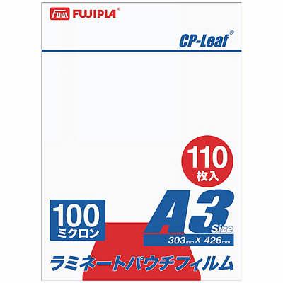 フジプラ CPリーフ 100ミクロン A3 1箱(220枚入)