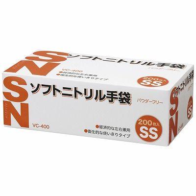 ソフトニトリル手袋 パウダーフリー SS VC-400 1箱(200枚入) (使い捨て手袋)
