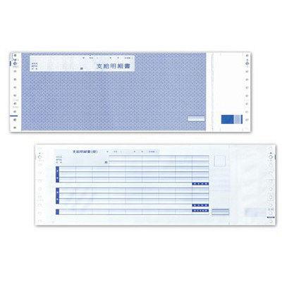 セイコーエプソン 支給明細書(銀行振込タイプ) Q31PB (取寄品)