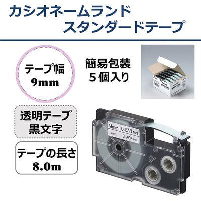 カシオ ネームランドテープ 簡易包装5個パック 9mm 透明テープ(黒文字) 1パック(5個入) XR-9X-5P-E