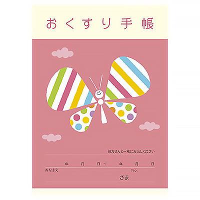 なかよしおやこお薬手帳 チョウ 1袋(50冊入) 廣済堂