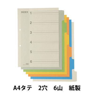 アスクル カラーインデックス A4タテ 6山 2穴 100組(10組入×10袋)