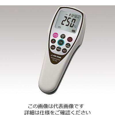 アズワン 防水デジタル温度計 WT-300 メモリー機能付 1台 2-3799-03 (直送品)