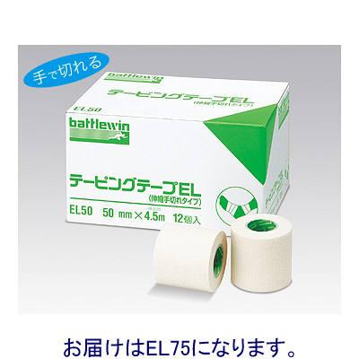 ニチバン バトルウィンテーピングテープEL(伸縮手切れタイプ) 75mm×4.5m(伸長時) EL75 1箱(12巻入) (取寄品)
