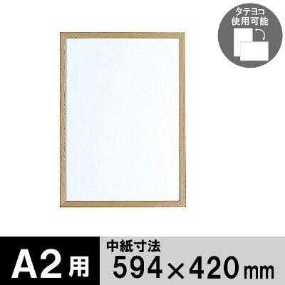 アートプリントジャパン 木製フレーム A2 ナチュラル 1000008809 1セット(3枚:1枚×3)