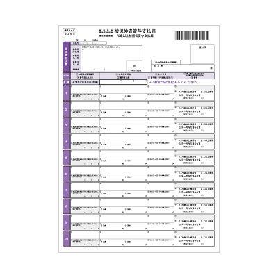 ヒサゴ 健保賞与支払届(単票) BP1306 (取寄品)