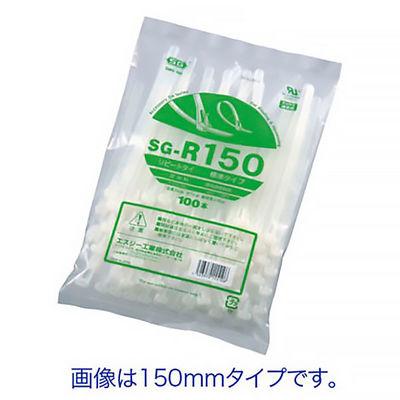エスジー工業 リピートタイ 屋内用 200mm 白 SG-R200N 1パック(100本入)