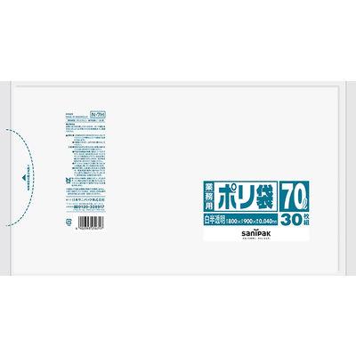 日本サニパック 業務用ポリ袋 白半透明 厚口 70L N-7H 1パック(30枚入)
