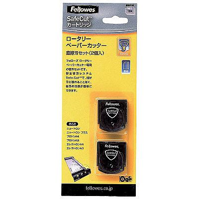 フェローズ ロータリーペーパーカッター用替刃 直線刃セット 5411403 1パック(2個入)