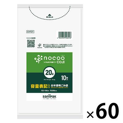 白半透明 ゴミ収集袋 20L 60パック