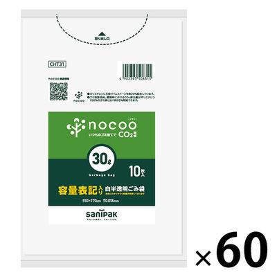 白半透明 ゴミ収集袋 30L 60パック