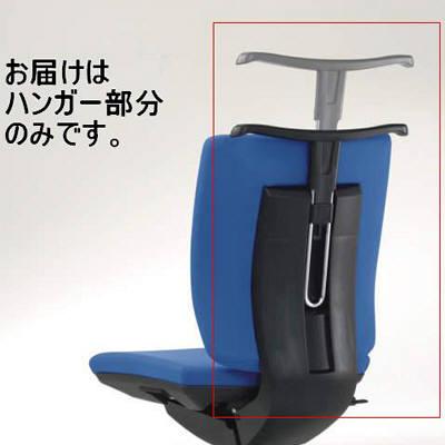 ライオン事務器 ハンガーセット(エルビスチェアー用) (直送品)