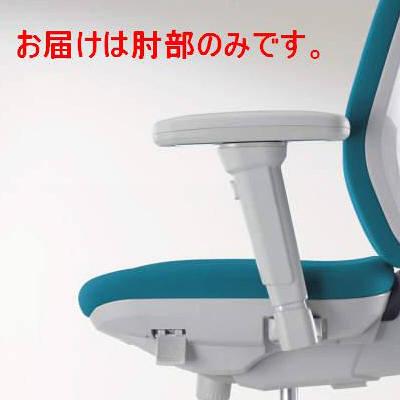 ライオン事務器 フレキシブルアームセット(セレーナチェアー用) (直送品)