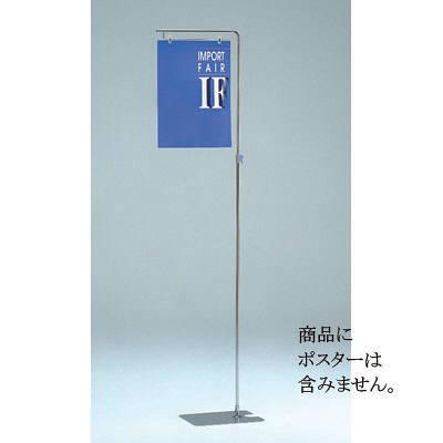河淳 フロアスタンド 47A FE006 (直送品)