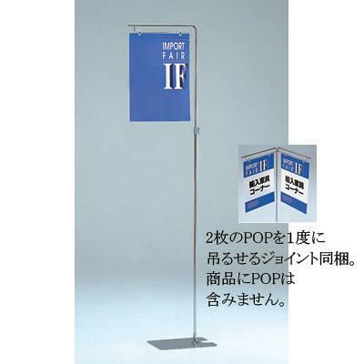 河淳 フロアスタンド47A+Wジョイント FE006+FE010 (直送品)