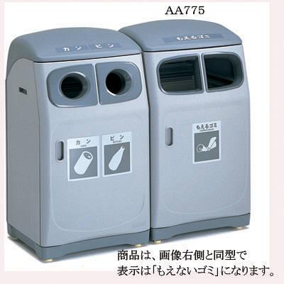 河淳 スカイボックス110-BB(もえないゴミ) AA775 (直送品)