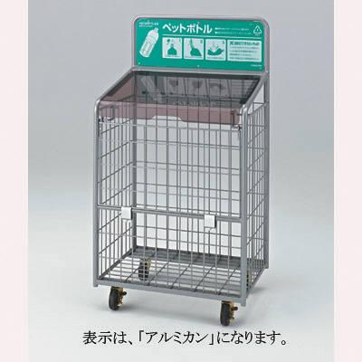 河淳 アルミ缶回収ボックスM60 AA386 (直送品)