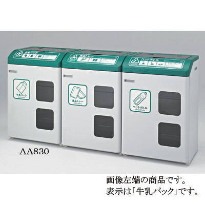 河淳 牛乳パック回収ボックスS62 AA830 (直送品)